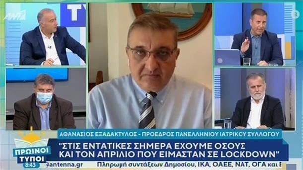 Αθανάσιος Εξαδάκτυλος – ΠΡΩΙΝΟΙ ΤΥΠΟΙ - 25/10/2020