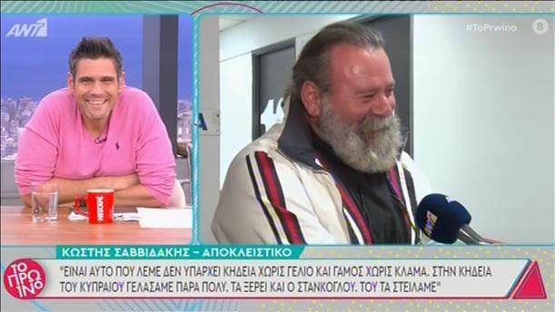 Ο Κωστής Σαββιδάκης στην εκπομπή «Το Πρωινό»