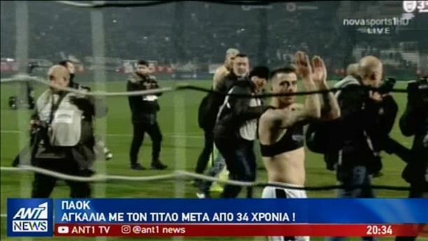 «Αγκαλιά με τον τίτλο» ο ΠΑΟΚ μετά την νίκη επί του Ολυμπιακού
