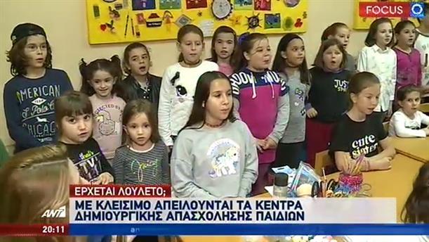 """Με """"λουκέτα"""" απειλούνται τα Κέντρα Δημιουργικής Απασχόλησης Παιδιών"""
