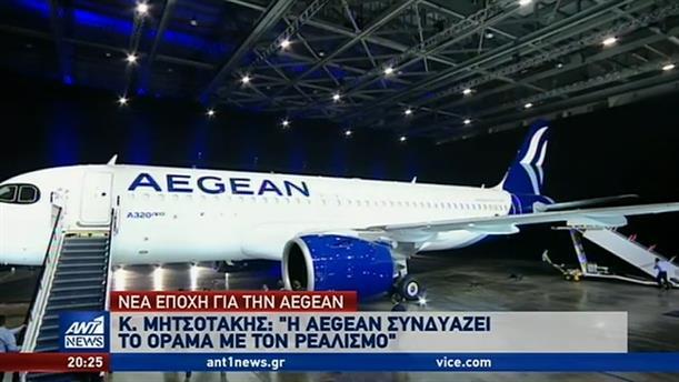 Aegean: Παρουσιάστηκαν τα πρώτα αεροσκάφη Airbus A320neo