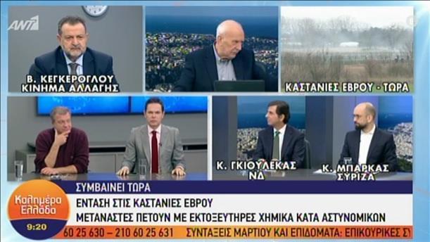 Οι Γκιουλέκας, Μπάρκας και Κεγκέρογλου στην εκπομπή «Καλημέρα Ελλάδα»