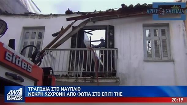 Φρικτός θάνατος για ηλικιωμένη από φωτιά στο σπίτι της