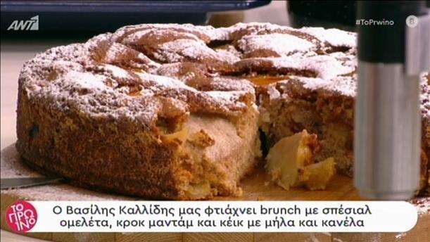 Brunch με σπέσιαλ ομελέτα, κροκ μαντάμ και κέικ με μήλα και κανέλα από τον Βασίλη Καλλίδη
