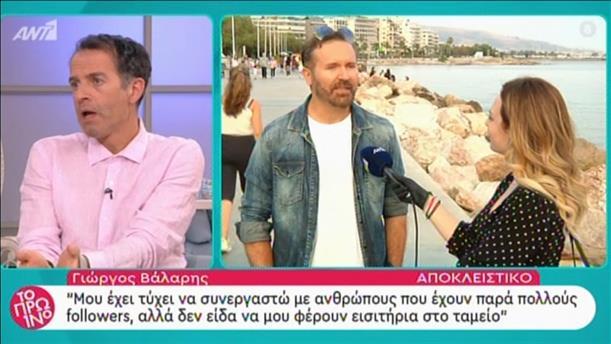 Ο Γιώργος Βάλαρης στην εκπομπή «Το Πρωινό»