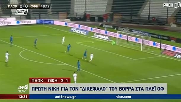 Ο ΠΑΟΚ έπιασε την ΑΕΚ στη δεύτερη θέση της βαθμολογίας