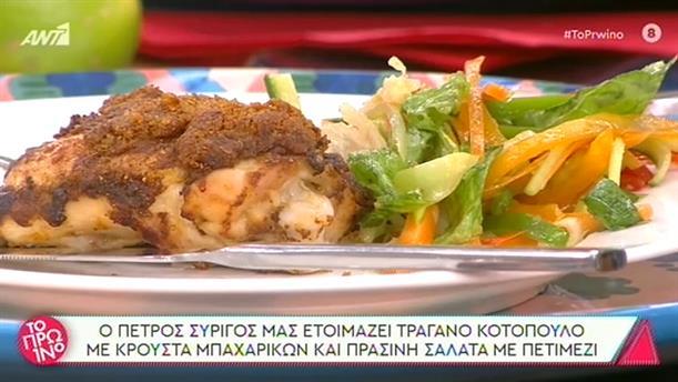 Κοτόπουλο με κρούστα μπαχαρικών και σαλάτα με πετιμέζι - Το Πρωινό - 17/09/2020