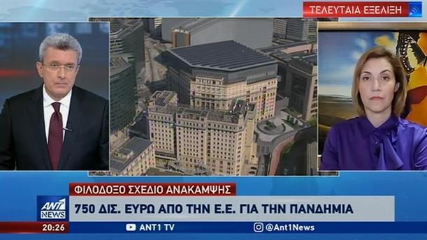 Ταμείο Ανάκαμψης: 32 δισ. ευρώ για την Ελλάδα
