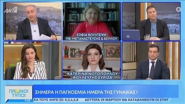 Πολιτική Επικαιρότητα - ΠΡΩΙΝΟΙ ΤΥΠΟΙ - 08/03/2021