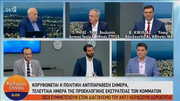 Οι Ρήγας και Κικίλιας στην εκπομπή «Καλημέρα Ελλάδα»