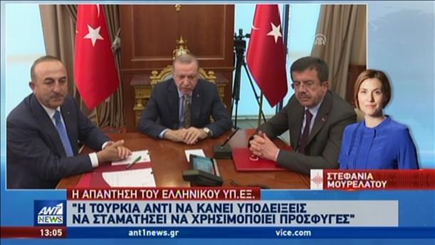 Η απάντηση του ΥΠΕΞ στην Τουρκία