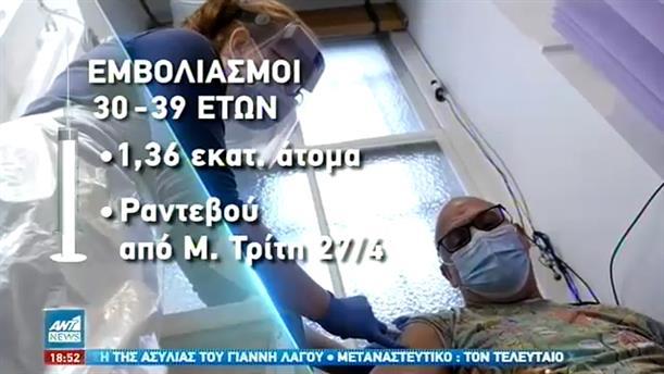 """Κορονοϊός - Εμβολιασμοί: """"Πράσινο φως"""" για τους 30άρηδες"""