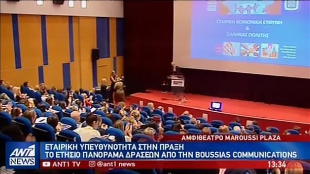 """Συνέδριο για την """"Εταιρική Υπευθυνότητα στην Πράξη"""""""