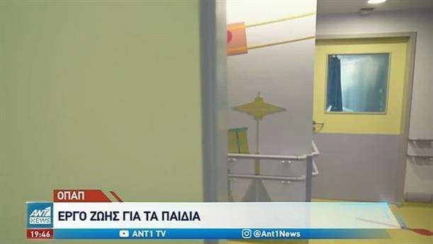 ΟΠΑΠ: Νέα έργα σε παιδιατρικά νοσοκομεία