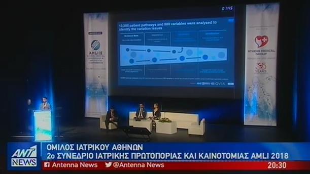 Συνέδριο Ιατρικής πρωτοπορίας και καινοτομίας από τον Όμιλο του Ιατρικού Αθηνών