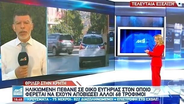 Θρίλερ στην Κρήτη: Έρευνα για δεκάδες θανάτους σε γηροκομείο