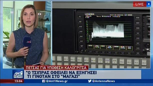"""Πέτσας: o Τσίπρας οφείλει να εξηγήσει στον ελληνικό λαό τα όσα γίνονταν στο """"μαγαζί"""""""