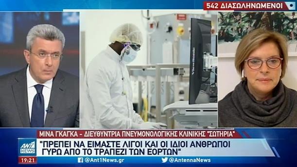 Κορονοϊός: Η Μίνα Γκάγκα στον ΑΝΤ1 για το ρεβεγιόν και το εμβόλιο