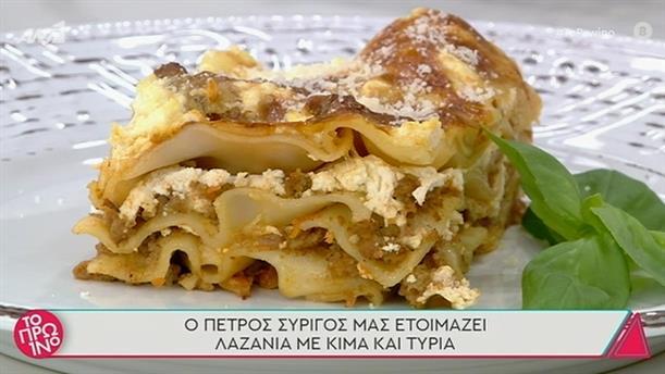 Λαζάνια με κιμά και τυριά - Το Πρωινό – 04/02/2021