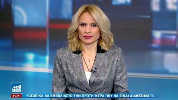 ANT1 NEWS 21-12-2020 ΣΤΙΣ 18:50