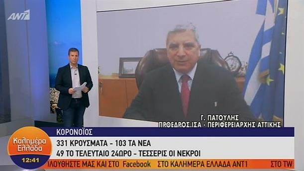 Γιώργος Πατούλης – ΚΑΛΗΜΕΡΑ ΕΛΛΑΔΑ – 16/03/2020