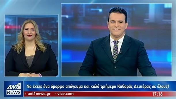 ANT1 NEWS 08-03-2019 ΣΤΗ ΝΟΗΜΑΤΙΚΗ