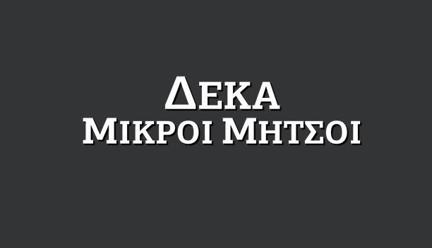 ΔΕΚΑ ΜΙΚΡΟΙ ΜΙΤΣΟΙ