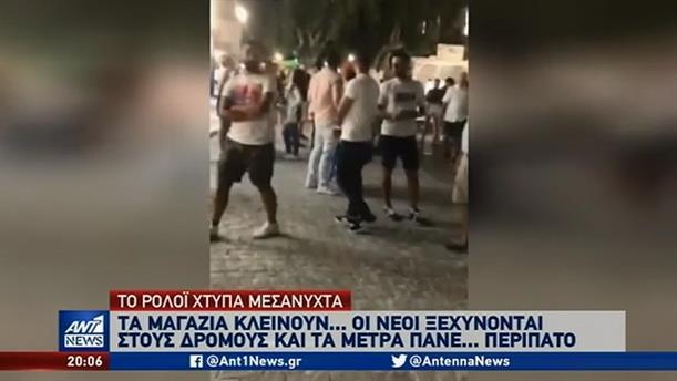 Κορονοϊός: ξενύχτι στους… δρόμους μετά τα μεσάνυχτα