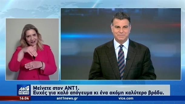 ANT1 NEWS 07-04-2020 ΣΤΗ ΝΟΗΜΑΤΙΚΗ