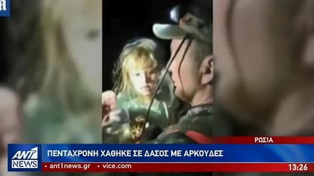 Βρέθηκε στο δάσος 5χρονη που είχε χαθεί για τρεις ημέρες