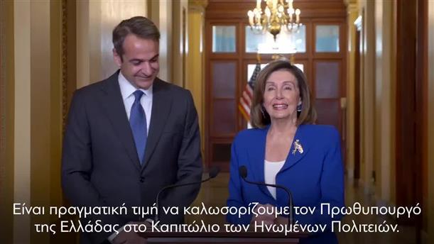 Συνάντηση του Κυρ. Μητσοτάκη με την Πρόεδρο της Βουλής των Αντιπροσώπων Νάνσι Πελόζι