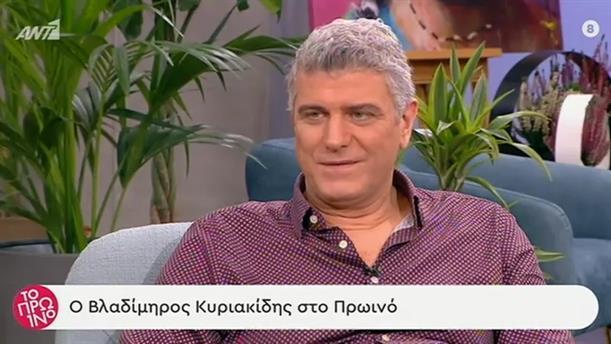 Βλαδίμηρος Κυριακίδης – Το Πρωινό – 31/10/2019