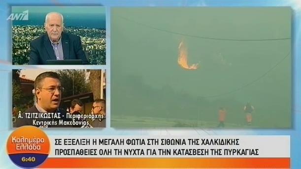 Σε εξέλιξη η μεγάλη φωτιά στη Σιθώνια Χαλκιδικής – ΚΑΛΗΜΕΡΑ ΕΛΛΑΔΑ - 26/10/2018