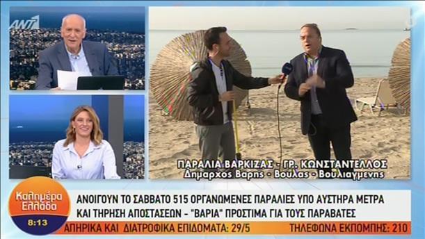 """Ο Γρηγόρης Κωνσταντέλλος στην εκπομπή """"Καλημέρα Ελλάδα"""""""