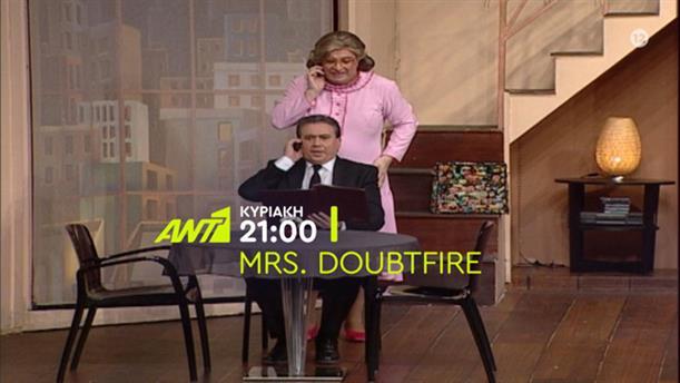 Mrs Doubtfire - Κυριακή 01/11