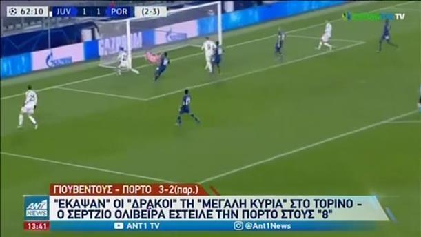 "Champions League: Οι ομάδες που προκρίθηκαν στους ""8"""