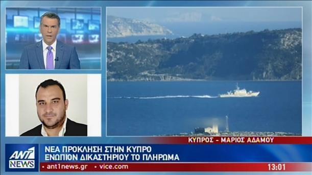 Νέα πρόκληση στην Κύπρο: Τούρκοι συνέλαβαν ψαράδες ελληνικού αλιευτικού