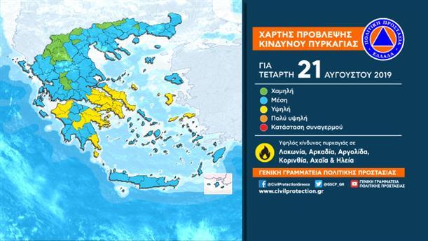 Χάρτης Πρόβλεψης Κινδύνου Πυρκαγιάς για 21-08-19