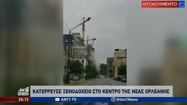 Κατάρρευση υπό ανέγερση ξενοδοχείου στη Νέα Ορλεάνη