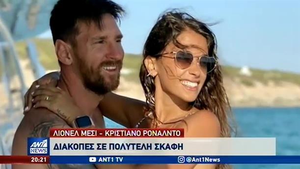 Τσιτσιπάς, Μέσι και Ρονάλντο απολαμβάνουν τον ήλιο και την θάλασσα