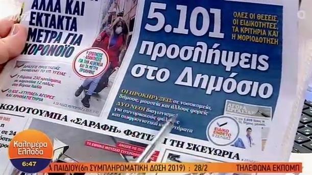 ΕΦΗΜΕΡΙΔΕΣ – ΚΑΛΗΜΕΡΑ ΕΛΛΑΔΑ - 25/02/2020