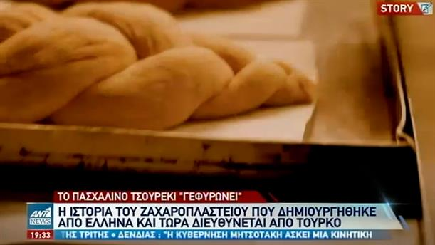 Ελληνοτουρκική φιλία με φόντο ένα ελληνικό ζαχαροπλαστείο