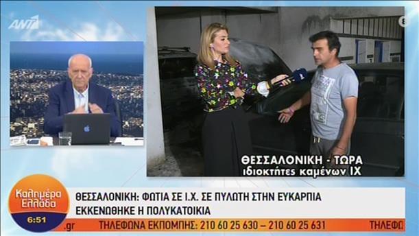 Εμπρησμός ΙΧ στη Θεσσαλονίκη