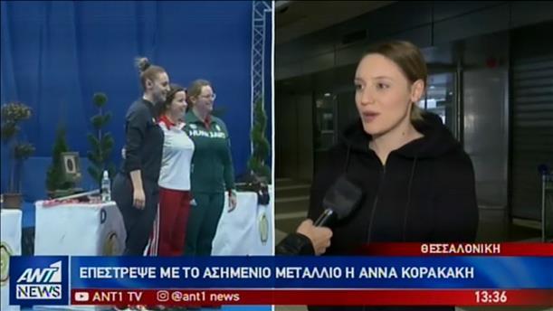 Με το μετάλλιο στο στήθος επέστρεψε η Άννα Κορακάκη
