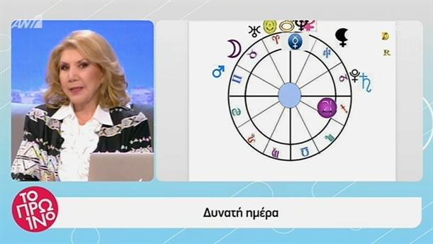 Αστρολογία - Το Πρωινό - 08/04/2019