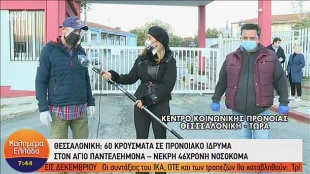 Δεκάδες κρούσματα σε προνοιακό ίδρυμα στη Θεσσαλονίκη