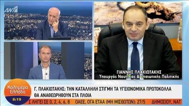 Γιάννης Πλακιωτάκης – ΚΑΛΗΜΕΡΑ ΕΛΛΑΔΑ – 22/05/2020