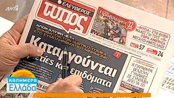 Εφημερίδες (21/06/2016)