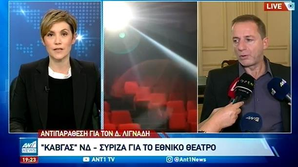 Καυγάς ΝΔ – ΣΥΡΙΖΑ για το Εθνικό Θέατρο