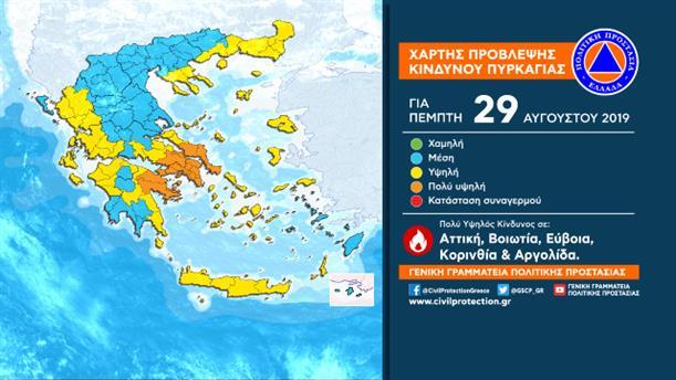 Χάρτης Πρόβλεψης Κινδύνου Πυρκαγιάς για Πέμπτη 29-08-19